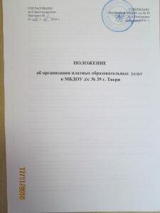 титульный лист положения о платных услугах