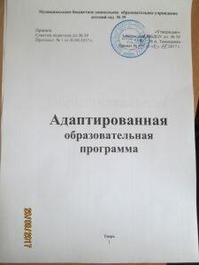 титульный лист адаптированной программы ДОУ
