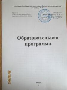 титульный лист образовательной программы 2017-2018 уч. год