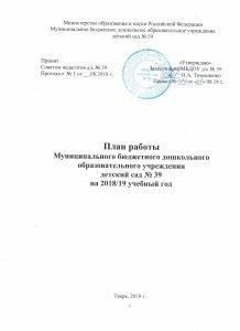 годовой план работы МБДОУ д/с 39 на 2018 - 2019 уч. год (тит. лист)
