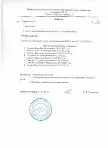 приказ о зачислении воспитанников № 71 2018-2019 уч. год